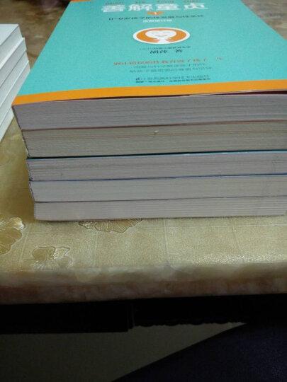 正版 全1-5册 善解童贞12345 胡萍 0-6-13岁儿童性教育 早教家庭教育家教 晒单图