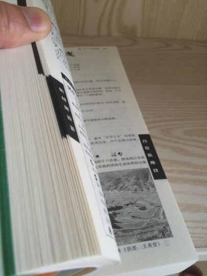 中国自助游+中国古镇游(2015年全新升级版 套装共2册 随书附赠精美明信片) 晒单图