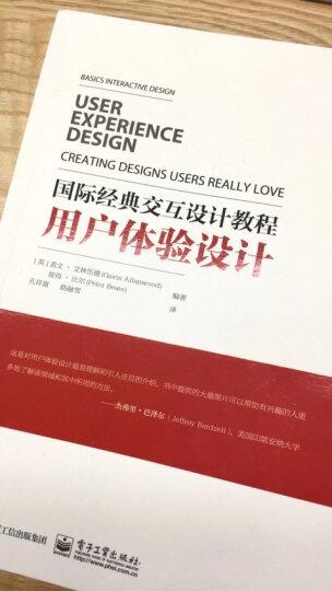 国际经典交互设计教程:用户体验设计 晒单图