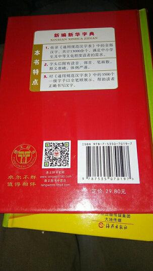 小学生新华字典正版 小学生工具书套装 现代汉语成语词典 英汉汉英小词典修订版 6册 晒单图