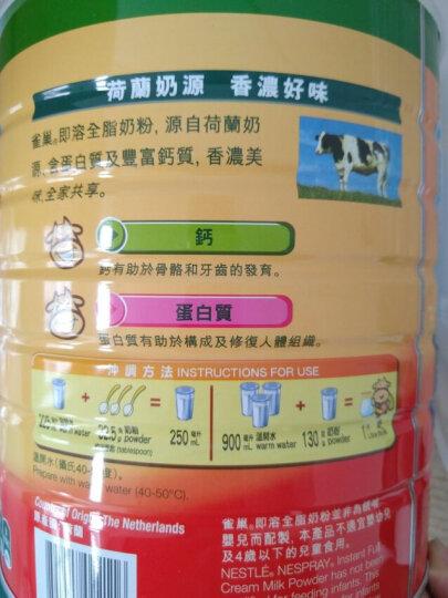 雀巢奶粉 进口奶粉 雀巢即溶全脂奶粉 青少年成人中老年人 补充蛋白质 家庭装 900g*1 晒单图