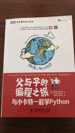 全新正版 父与子的编程之旅:与小卡特一起学Python Python 教孩子编程的图书 p 晒单图