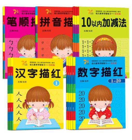 正版幼儿教育学前练习-天天练 全12册 3-6岁学前教育准备练字本儿童描红图书字帖 晒单图
