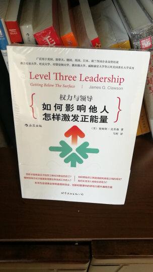 权力与领导 晒单图
