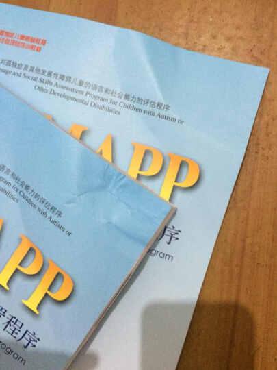 孤独症儿童康复教育试点项目培训教材:VB-MAPP语言行为里程碑评估及安置程序(套装上下册) 晒单图