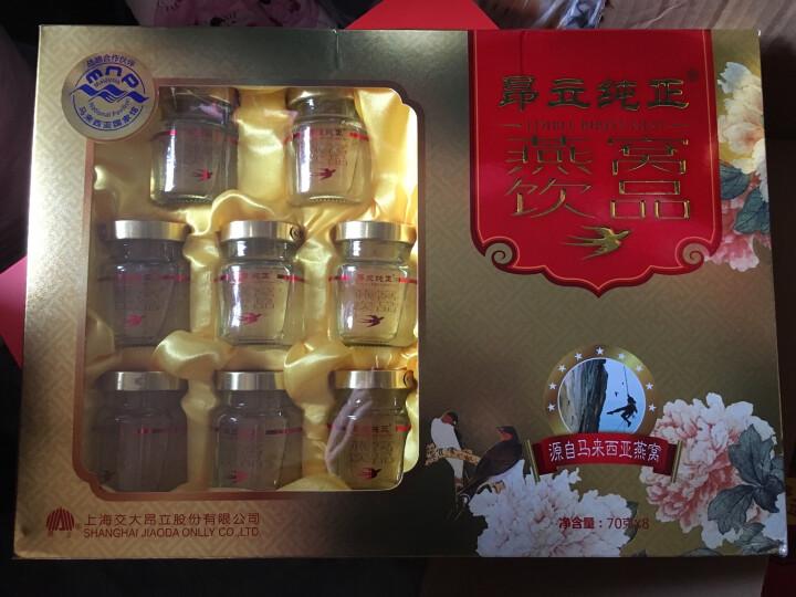 昂立 冰糖即食燕窝礼盒 70g*8瓶 节日送礼 (新老包装随机发货) 晒单图