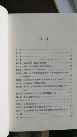 战后美国在日本的软实力:半永久性依存的起源 晒单图