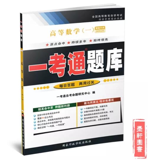 3本套装 全新正版自考书籍00020 0020高等数学(一)教材+ 一考通题库+自考通真题试卷 晒单图