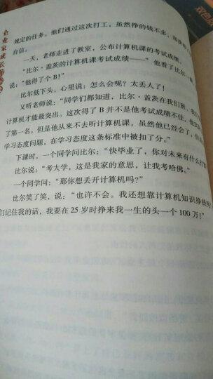 文学名家名著:企业家成长启示录·从电脑神通到世界首富:比尔·盖茨 晒单图