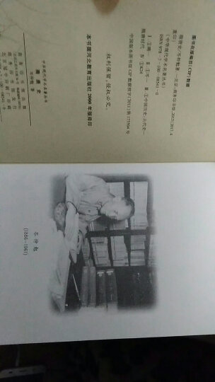 中华现代学术名著丛刊:隋唐史 晒单图