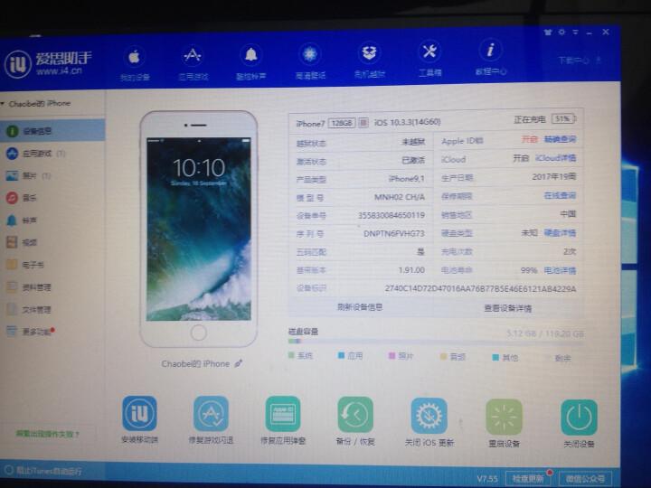 【二手9成新】 苹果7 32G 金 iPhone 7 全网通 二手苹果 二手手机 晒单图