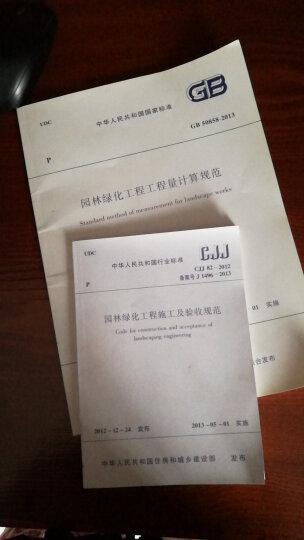 中华人民共和国国家标准(GB 50858-2013):园林绿化工程工程量计算规范 晒单图
