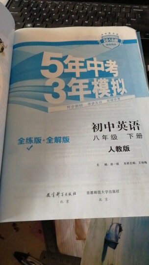 2020新版 5年中考3年模拟初二8八年级下册英语书练习册 人教版 五年中考三年模拟练习册 晒单图