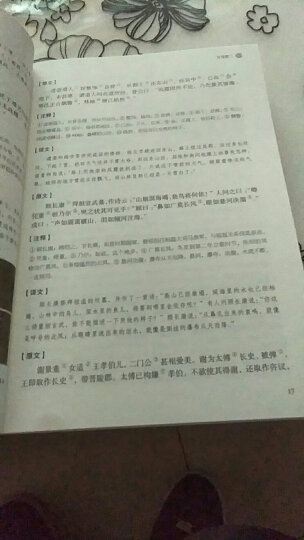世说新语(彩图版)原版原著文白对照译注版 青少年学生版 古典小说 古典国学 换10 晒单图