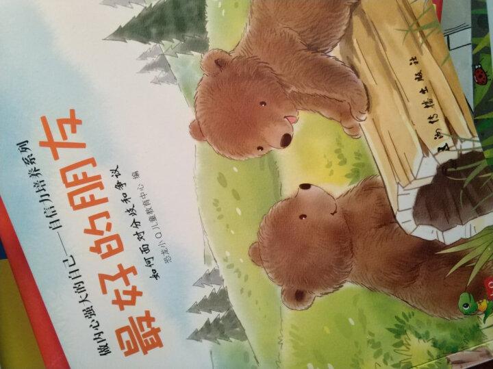 幼儿情绪管理图画书(套装共8册) 晒单图