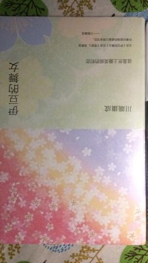 川端康成:伊豆的舞女(2014版) [伊豆の踊子](新经典) 晒单图