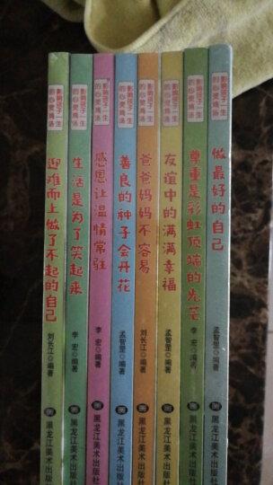 影响孩子一生的心灵鸡汤8本做最好的自己9-16岁的儿童文学励志名著书籍四五六年级小学生课外阅读书籍 晒单图