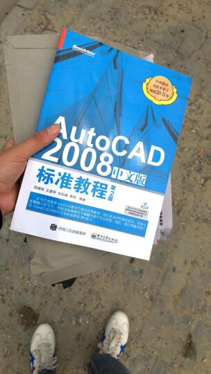 【经典推荐】正版  AutoCAD 2008中文版标准教程(第2版)中文版 CAD软件  晒单图