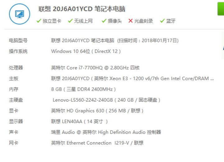【2K屏幕】联想ThinkPad T470p (1YCD) 14英寸i7高性能超极本笔记本电脑 扩展坞+外接高级27英寸曲面大屏 6选配32G内存+512G+1TB双固态 晒单图
