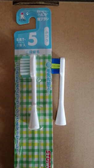 【京东秒杀】日本原装进口minimum电动牙刷儿童牙刷声波震动牙刷婴幼儿电动牙刷软毛防水自动牙 BRT-5T少年刷头 晒单图