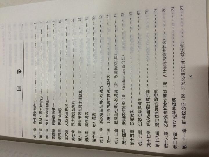 临床诊疗指南·肾脏病学分册 晒单图