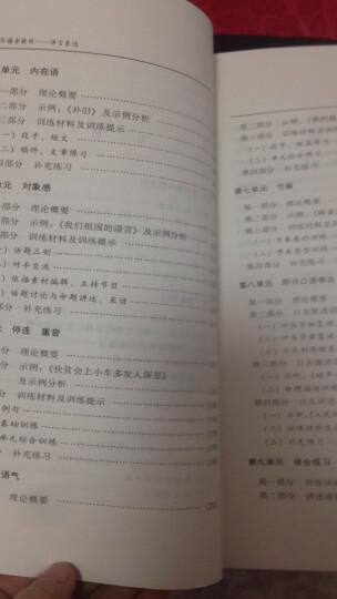 实用播音教程:语言表达(第2册) 晒单图