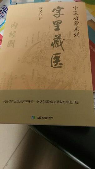 字里藏医 中医启蒙系列徐文兵  25 晒单图