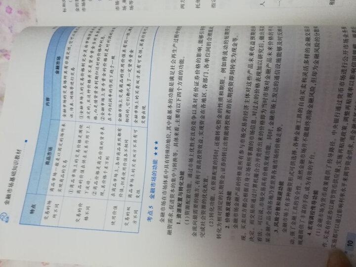 备考2019 证券从业资格考试教材2018 备考2019 证券从业:金融市场基础知识 教材 晒单图