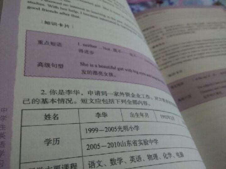 中学生英语学习必备:初中英语作文篇 晒单图