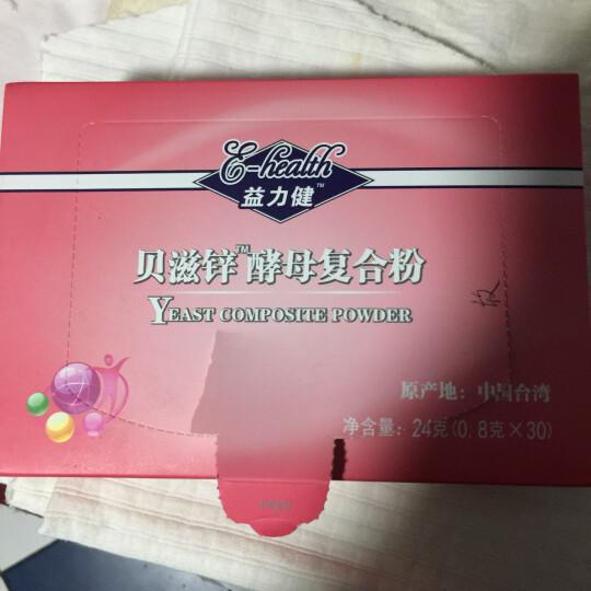 益力健(E-HEALTH)贝滋锌酵母复合粉 (台湾进口) 0.8克*30袋装 晒单图