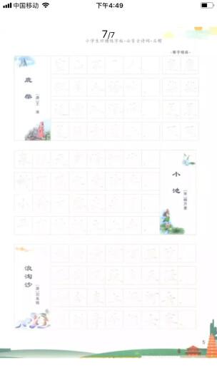 华夏万卷字帖:小学生凹槽练字板:必背古诗词(正楷)(附自动褪色笔+笔芯+握笔矫正器) 晒单图