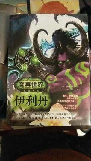 魔兽上古之战三部曲——永恒之井 美纳克 小说 书籍 晒单图