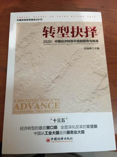 转型抉择2020 中国经济转型升级的趋势与挑战 晒单图