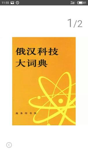俄汉科技大词典 晒单图