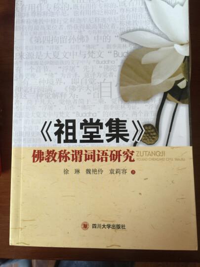 《祖堂集》佛教称谓词语研究 晒单图