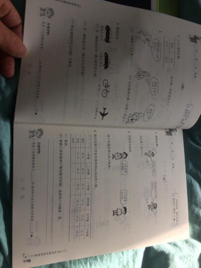 小学数学应用题天天练:2年级 晒单图