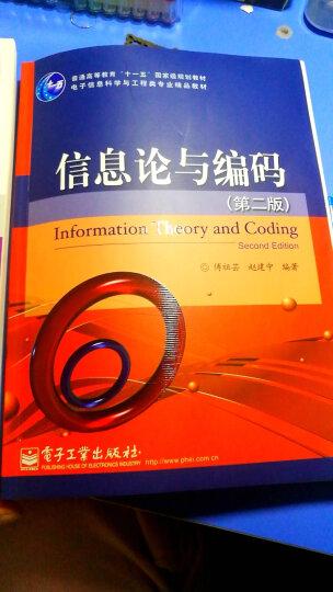 信息论与编码(第2版) 晒单图