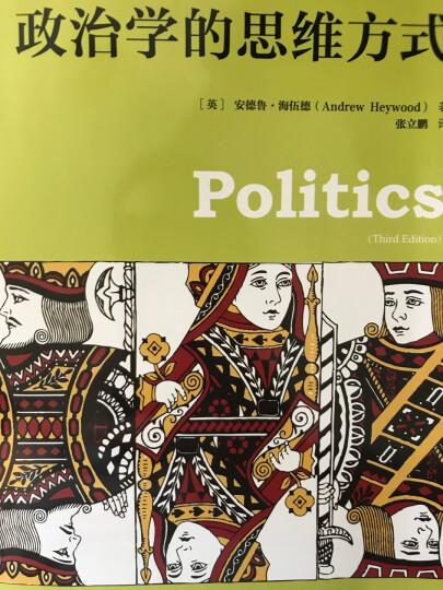 政治学的思维方式(年终巨献) 晒单图