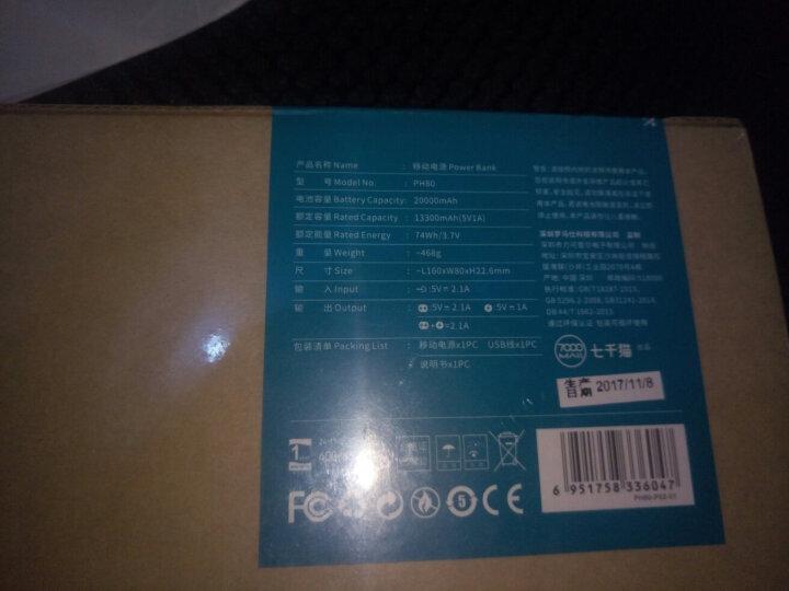 罗马仕(ROMOSS)sense6 LCD智能液晶数显移动电源/充电宝 快充20000毫安 苹果/安卓/手机/平板通用 白色 晒单图