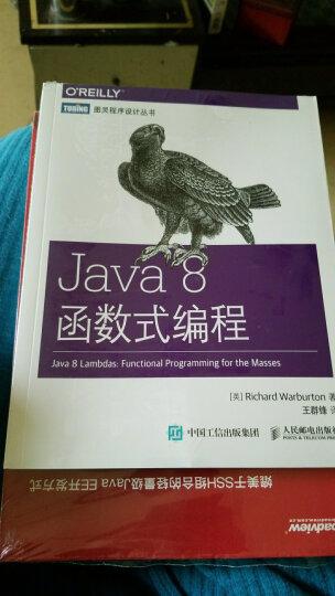 Java 8函数式编程 晒单图