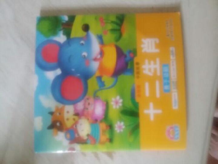 宝宝小画书 幼儿图书绘本儿童睡前故事成语故事 中国故事绘本注音版 18册 晒单图
