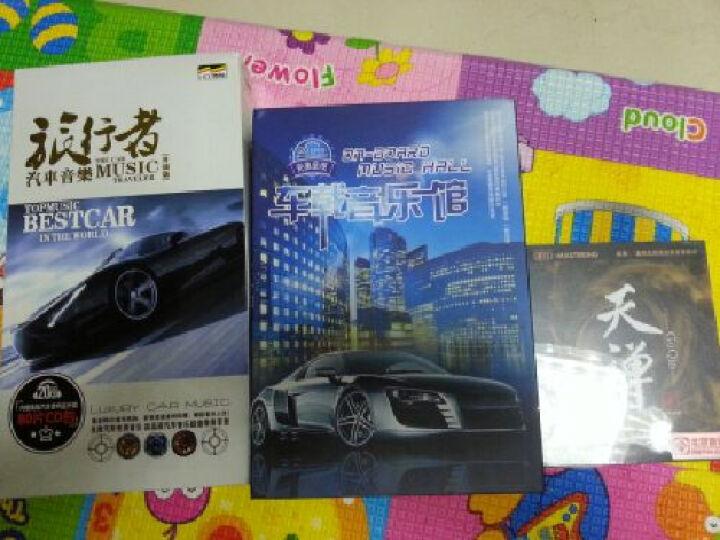 车载音乐馆(定制版)(20CD)(京东专卖) 晒单图