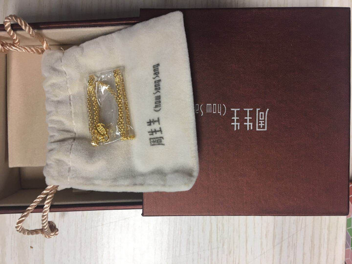 周生生 黄金项链足金万字项链百搭素链 女款 09251N 计价 45厘米 - 2.69克(含工费70元) 晒单图