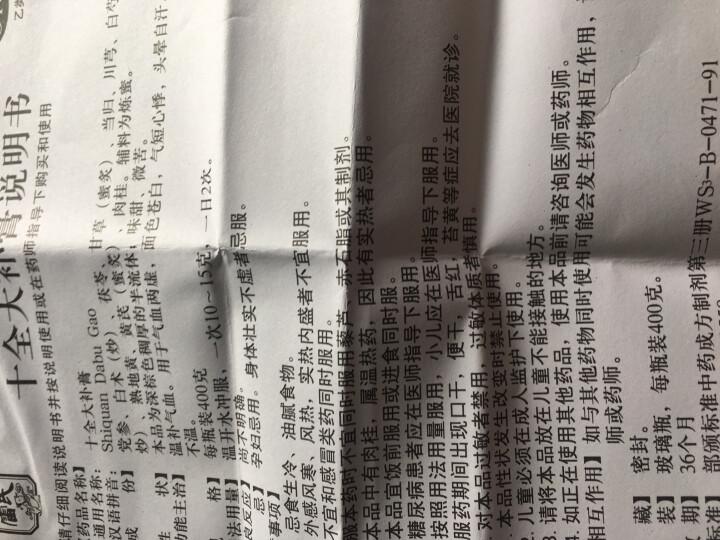 雷氏 十全大补膏 400G  晒单图