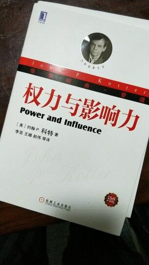 权力与影响力(珍藏版) 晒单图