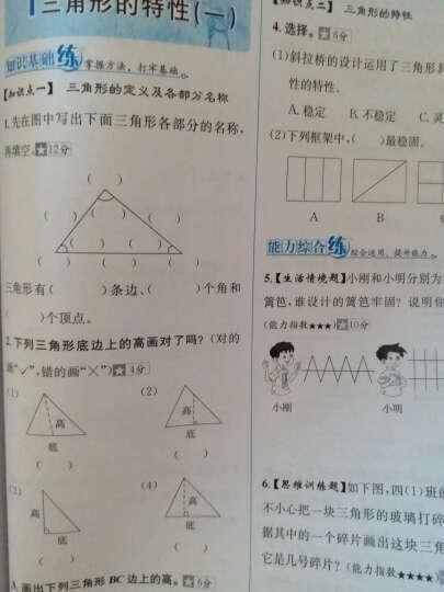 小学教材全练 四年级语文下 西南师大版 2017春 晒单图