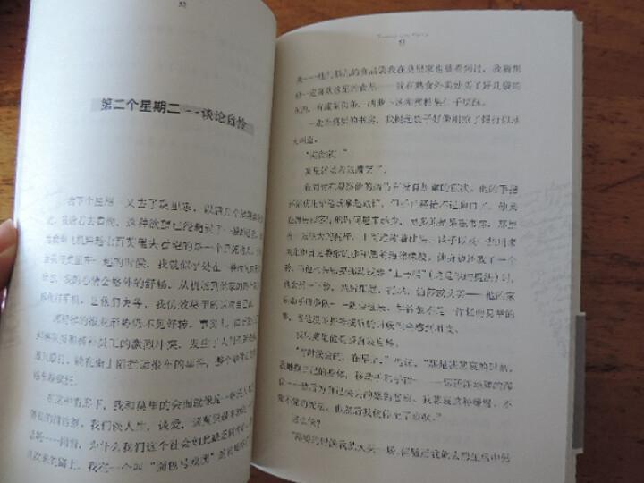 译文经典:相约星期二 晒单图