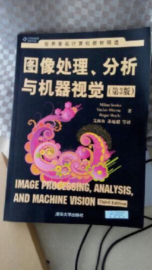图像处理、分析与机器视觉(第3版) 晒单图