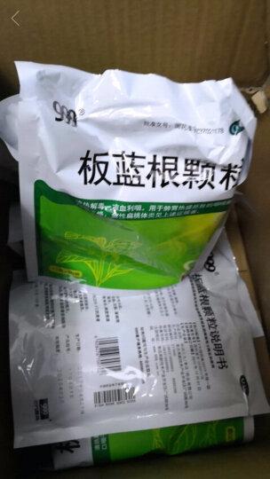 999 板蓝根颗粒 20袋 清热解毒 咽喉肿痛扁桃体炎 凉血利咽    厂家不让卖 10袋装 晒单图