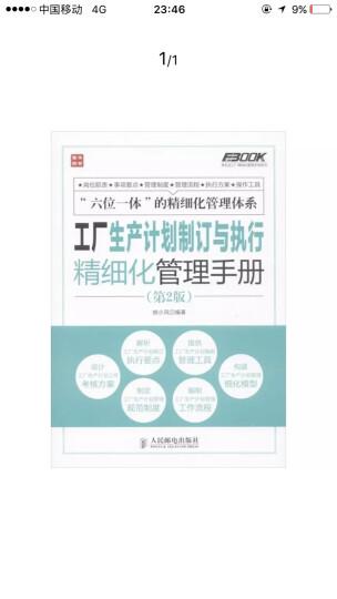 工厂生产计划制订与执行精细化管理手册(第2版) 晒单图